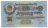 Билет государственного банка СССР 25 рублей, 1947 г., XF