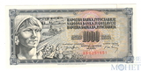 1000 динар, 1974 г., Югославия