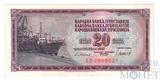 2 динар, 1981 г., Югославия