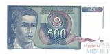 500 динар, 1990 г., Югославия