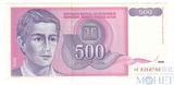 500 динар, 1992 г., Югославия