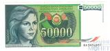 50000 динар, 1988 г., Югославия