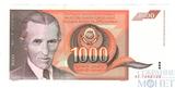 1000 динар, 1990 г., Югославия