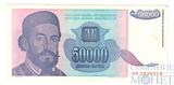 50000 динар, 1993 г., Югославия