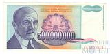 500000000 динар, 1993 г., Югославия