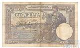 100 динар, 1929 г., F, Югославия