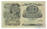 20 крон, 1932 г., Эстония