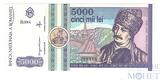 5000 лей, 1992 г., Румыния