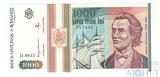 1000 лей, 1993 г., Румыния