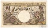 2000 лей, 1941 г., VF, Румыния
