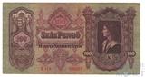 100 пенго, 1930 г., F, Венгрия