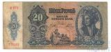 20 пенго, 1941 г., F, Венгрия