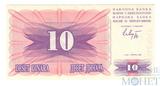 10 динар, 1992 г., Босния и Герцеговина