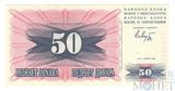 50 динар, 1992 г., Босния и Герцеговина