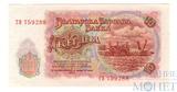 10 лев, 1951 г., Болгария