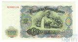 100 лев, 1951 г., Болгария