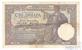100 динар, 1929 г., VF, Югославия