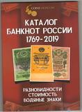 КАТАЛОГ БАНКНОТ РОССИИ 1769-2019 (разновидности, стоимость, водяные знаки)