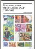 БУМАЖНЫЕ ДЕНЬГИ СТРАН БЫВШЕГО СССР 1992-2019 (каталог-ценник)
