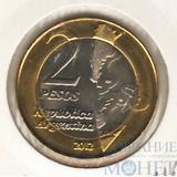 2 песо, 2012 г., Аргентина