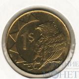1 доллар, 1996 г., Намибия