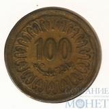 100 миллим, 1983 г., Тунис