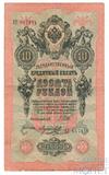 Государственный кредитный билет 10 рублей, 1909 г., Шипов - Морозов, VF