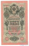 Государственный кредитный билет 10 рублей, 1909 г., Шипов - А.Былинский, XF