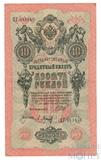 Государственный кредитный билет 10 рублей образца 1909 г., Шипов - П.Барышев, XF