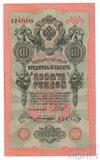 Государственный кредитный билет 10 рублей, 1909 г., Шипов - Богатырев, XF