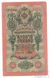 Государственный кредитный билет 10 рублей, 1909 г., Шипов - Чихиржин, XF