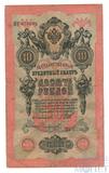 Государственный кредитный билет 10 рублей, 1909 г., Шипов - Софронов, VF