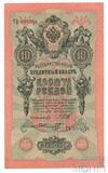 Государственный кредитный билет 10 рублей, 1909 г., Шипов - Шмидт, VF+