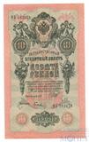 Государственный кредитный билет 10 рублей, 1909 г., Шипов - Гусев, XF+