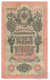 Государственный кредитный билет 10 рублей, 1909 г., Шипов - С.Бубякин, VF