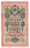 Государственный кредитный билет 10 рублей, 1909 г., Шипов - Иванов, VF