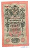 Государственный кредитный билет 10 рублей, 1909 г., Шипов - Метц, XF