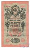 Государственный кредитный билет 10 рублей образца 1909 г., Коншин - А.Афанасьев, VF