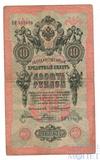 Государственный кредитный билет 10 рублей образца 1909 г., Коншин - Е.Родионов, VF