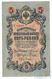 Государственный кредитный билет 5 рублей образца 1909 г., Коншин - Е.Родионов, VF