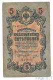 Государственный кредитный билет 5 рублей образца 1909 г., Коншин - Овчинников, VF