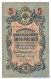 Государственный кредитный билет 5 рублей образца 1909 г., Коншин - Я.Метц, VF