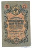 Государственный кредитный билет 5 рублей образца 1909 г., Коншин - Ф.Шмидт, VF