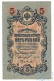 Государственный кредитный билет 5 рублей образца 1909 г., Шипов - Богатырев, XF