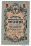 Государственный кредитный билет 5 рублей образца 1909 г., Шипов - В.Шагин, XF+