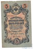 Государственный кредитный билет 5 рублей, 1909 г., Шипов - А.Афанасьев, VF
