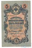 Государственный кредитный билет 5 рублей образца 1909 г., Шипов - Тереньтев, VF