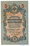 Государственный кредитный билет 5 рублей образца 1909 г., Шипов - Морозов, VF