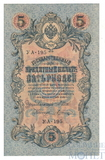 Государственный кредитный билет 5 рублей образца 1909 г., Шипов - В.Шагин, XF