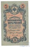 Государственный кредитный билет 5 рублей образца 1909 г., Шипов - А.Былинский, VF